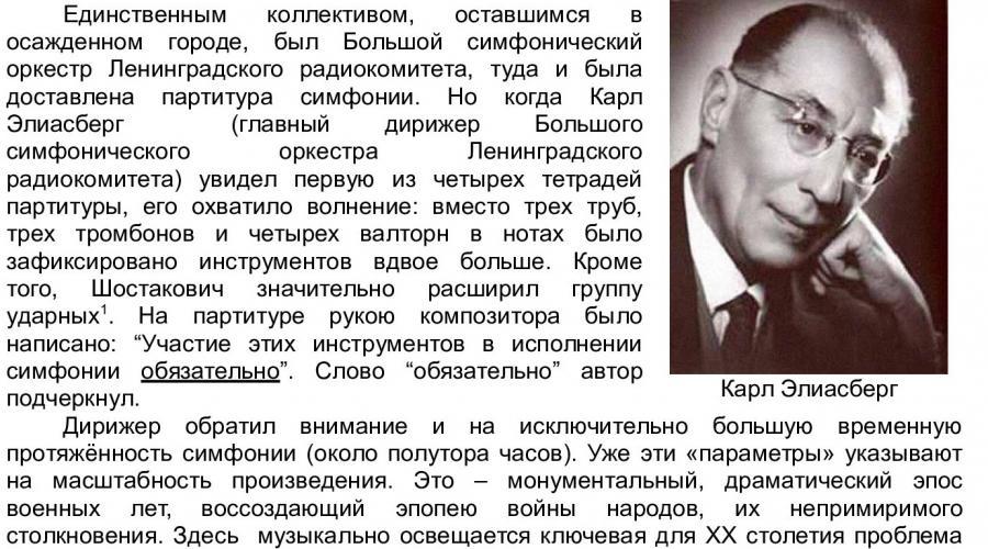 Шостакович 7 симфония краткое содержание. Дмитрий Шостакович и его «седьмая  симфония