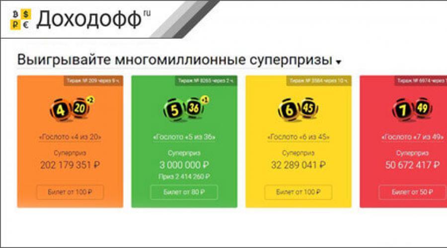 как получить код выигрыша жилищная лотерея