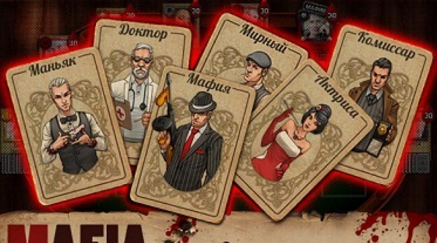 Как играть в мафию картами правила майл игры онлайн играть карты