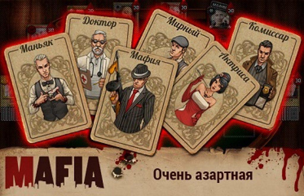 картами с играть как 3 с человеками мафию в
